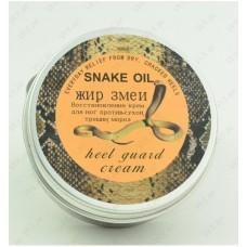 Крем для пяток Змеиный жир